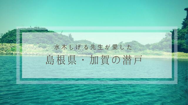島根県・加賀の潜戸