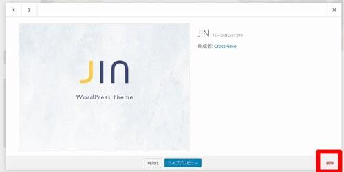 JINを削除