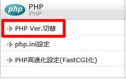 PHP切り替えへ
