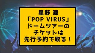 星野源2019ライブツアー