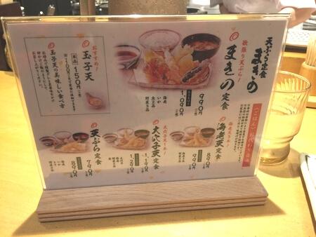 天ぷら定食まきの メニュー